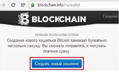 Создаем биткоин-кошелек