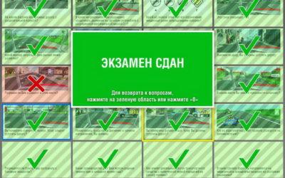 Новый Регламент сдачи экзаменов на водительские права