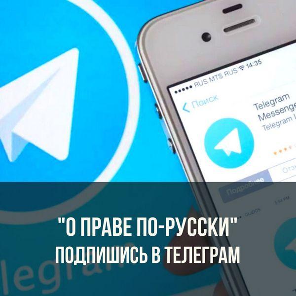"""Канал Телеграм """"О праве по-русски"""""""